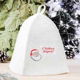 Банная шапка с термопечатью 'С Новым жаром!', войлок, белая Ош
