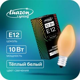Лампа накаливания, 10 Вт, E12, 220 В, для ночников и гирлянд, матовая