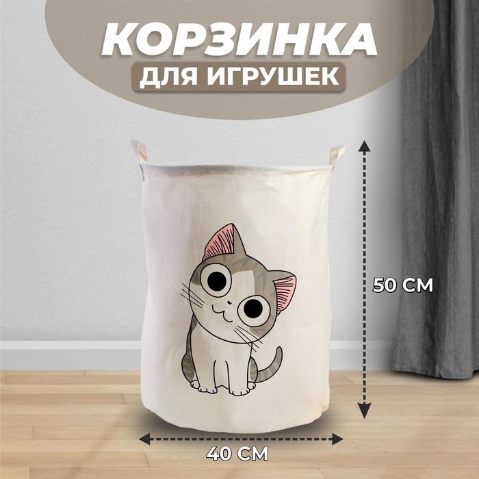 Корзина для игрушек «Котик»