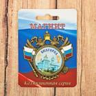 """Магнит-герб """"Белгород"""" (Смоленский собор), 6 х 6 см"""