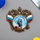 Магнит-герб «Санкт-Петербург. Медный Всадник»