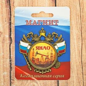 Магнит-герб «ЯНАО. Нефтяная вышка» в Донецке