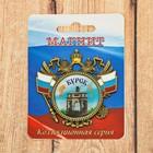 "Магнит-герб ""Курск"" (Триумфальная арка), 6 х 6 см"