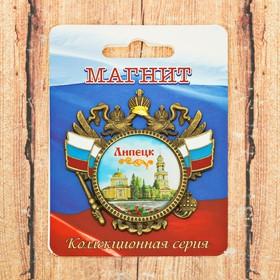 """Магнит-герб """"Липецк"""" (Христорождественский собор), 6 х 6 см"""