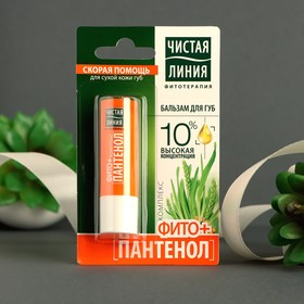 Бальзам для губ Чистая линия Фито+ «Пантенол», для сухой кожи губ