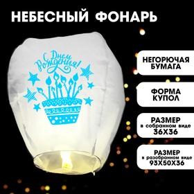 Фонарик желаний «С днём рождения!», тортик