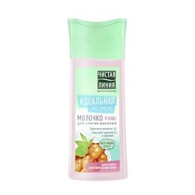 Молочко для снятия макияжа Чистая линия «Идеальная кожа» для сухой и чувствительной кожи, 100 мл   3 Ош