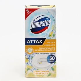 Стикер для очищения унитаза Domestos Attax «Лимонная свежесть», 3 шт. по 10 г