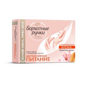 Крем-мыло Бархатные ручки «Интенсивное питание», 90 г - фото 7430210