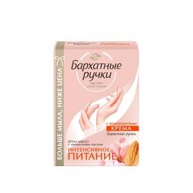 Крем-мыло Бархатные ручки «Интенсивное питание», 90 г - фото 7430212