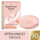 Крем-мыло Бархатные ручки «Интенсивное питание», 90 г - фото 7430213