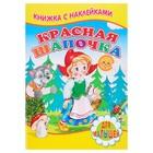 Книжка с наклейками для малышей «Красная шапочка» - фото 975270