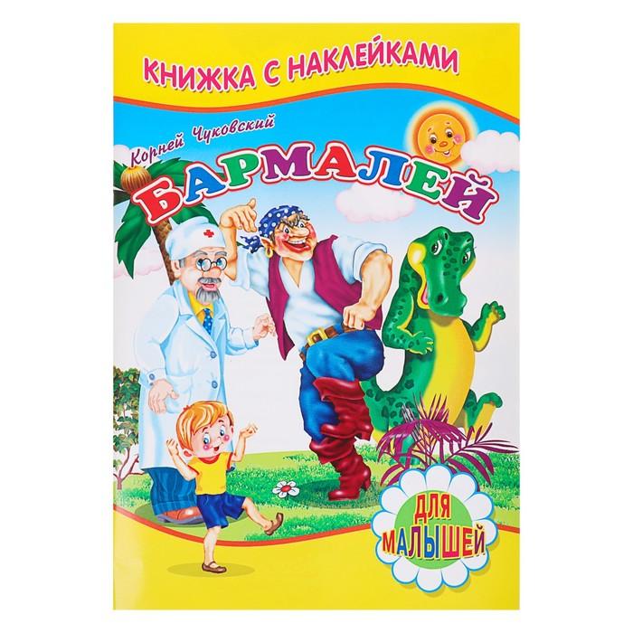 Книжка с наклейками для малышей «Бармалей». Чуковский К. И. - фото 975276