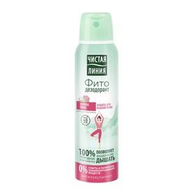 Дезодорант-антиперспирант Чистая линия «Защита для нежной кожи», аэрозоль, 150 мл