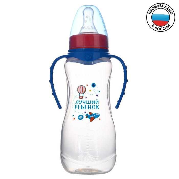 Бутылочка для кормления «Лучший ребёнок» детская приталенная, с ручками, 250 мл, от 0 мес., цвет синий