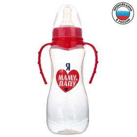 Бутылочка для кормления «Люблю маму и папу» детская приталенная, с ручками, 250 мл, от 0 мес., цвет красный