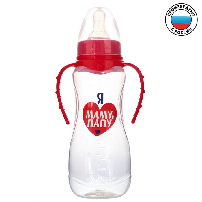 Бутылочка для кормления «Люблю маму и папу» детская приталенная, с ручками, 250 мл, от 0 мес., цвет красный - фото 106133064