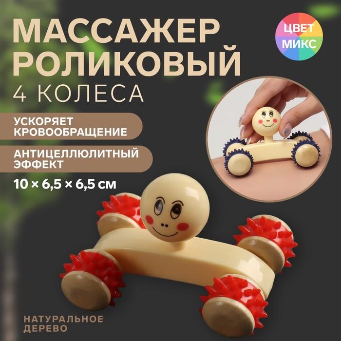 Массажёр «Мордочка», деревянный, 4 колеса, цвет МИКС