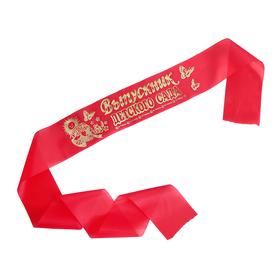 "Ribbon ""Graduate kindergarten"", silk red foil"