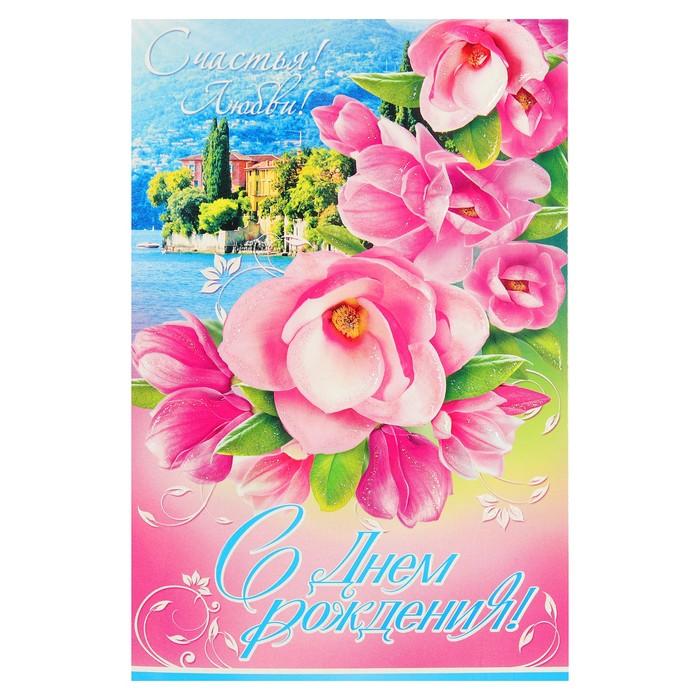 Двойные открытки с днем рождения, день рождения девочке