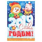 """Открытка-подвеска мини """"С Новым Годом!"""", поросенок и снеговик, 8х6см"""