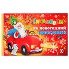 "Приглашение ""На Новогодний праздник"", Дед Мороз на автомобиле, 7х24см"