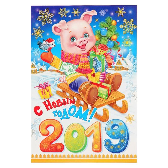 Новогодний открытки с поросенком, днем