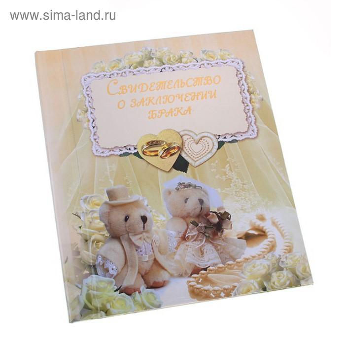 Свидетельство о заключении брака, рисунок - мишки