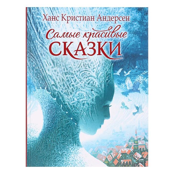 Купеческий Курган, Самые красивые сказки. Андерсен Г. Х.