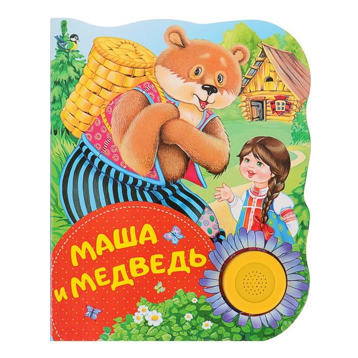 Поющие книжки «Маша и медведь»