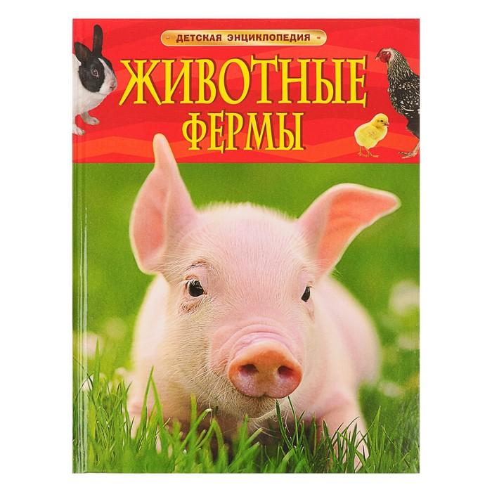 Детская энциклопедия «Животные фермы»