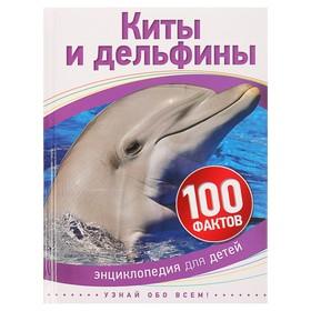Энциклопедия для детей «Киты и дельфины»