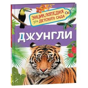 Энциклопедия для детского сада «Джунгли»