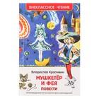 Внеклассное чтение «Мушкетёр и фея», Крапивин В. - фото 979257