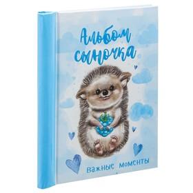 """Фотоальбом """"Альбом сыночка"""", 10 магнитных листов"""