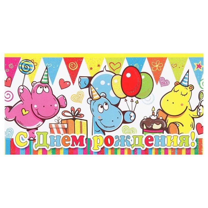 Открытки с днем рождения с бегемотиками, анимацией днем
