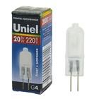 Лампа галогенная Uniel, G4, 20 Вт, 220 В, матовая
