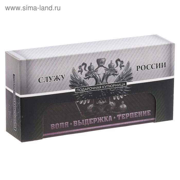 """Купюрница в подарочной упаковке """"Служу России"""""""