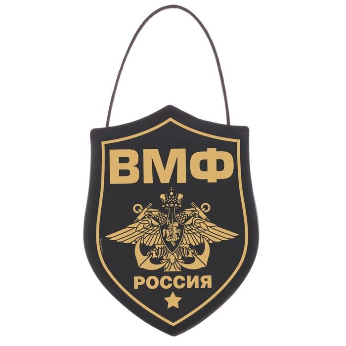 """Вымпел в авто """"ВМФ"""", 12,1 х 16,5 см"""