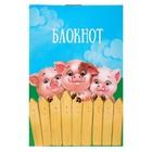 "Блокнот А7, 40 листов на скрепке Calligrata ""Свинки на прогулке"", обложка картон хром-эрзац"