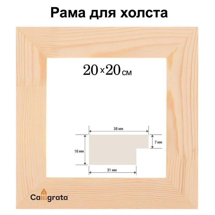Рамка для декорирования №2, 20 х 20 см, профиль 16 х 50 мм - фото 377859841