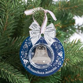 Монета «Счастливого Рождества!», колокольчик