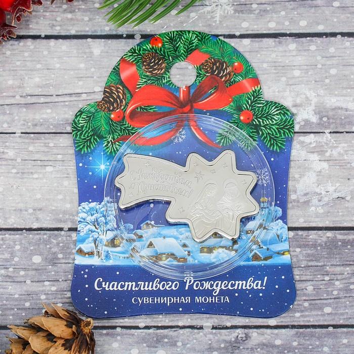 Монета «С Рождеством Христовым!», летящая звезда