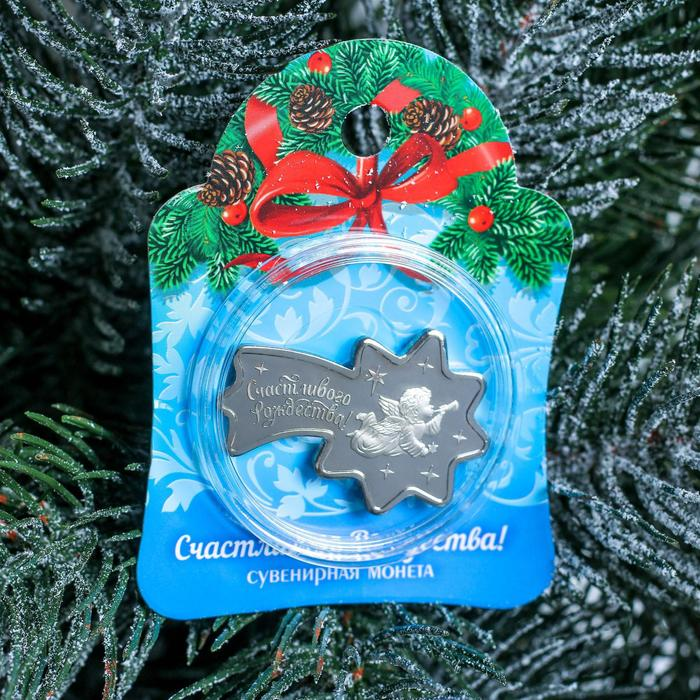 Монета «Счастливого Рождества!», летящая звезда