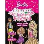 Необычные тесты «Барби»