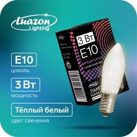 Лампа накаливания для рождественской горки, 3 Вт, 34 В, цоколь Е10, 2 шт