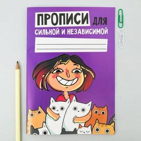 Прописи для взрослых 'Для сильной и независимой' Ош