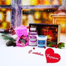 Подарочный набор натуральной косметики для мягкого пилинга, новогодний: скраб «Королевский виноград», 100 мл, тамбуканский жемчуг для ванн, 185 г, мочалка