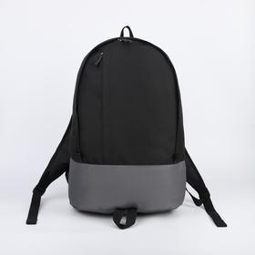Рюкзак молодёжный, классический, отдел на молнии, наружный карман, цвет чёрный/серый