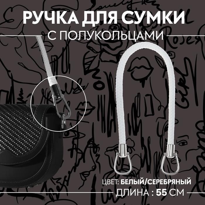Ручка для сумки, 55 см, цвет белый